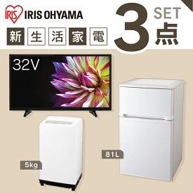 家電セット 新生活 3点セット 冷蔵庫 81L + 洗濯機 5kg + テレビ 32型 送料無料 家電セット 一人暮らし 新生活 新品 アイリスオーヤマ[iriscoupon]