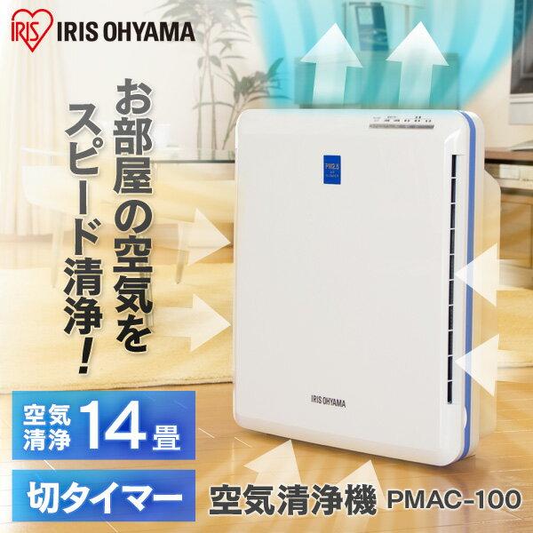 空気清浄機 PM2.5対応 タバコ たばこ PMAC-100 アイリスオーヤマ 臭い ほこり ダニ 花粉 アレルギー[公式ショップ限定保証][iriscoupon]