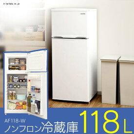 ノンフロン冷蔵庫 118L ホワイト AF118-W 送料無料 ノンフロン冷蔵庫 2ドア ホワイト 冷蔵庫 れいぞうこ 料理 調理 一人暮らし 独り暮らし 1人暮らし 家電 食糧 冷蔵 保存 保存食 食糧 単身 れいぞう コンパクト アイリスオーヤマ[irispoint]