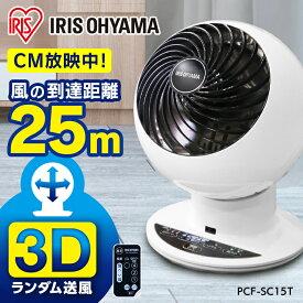 サーキュレーター 扇風機 18畳 ボール型上下左右首振り ホワイト PCF-SC15T アイリスオーヤマ コンパクト 新生活 夏 サーキュレーターアイ リモコン付き 省エネ 静か 1年中使用可能 タイマー 静音 首振り 節電 部屋干し あす楽 [公式ショップ限定保証][irispoint]