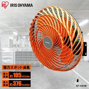 〔安心延長保証対象]工場扇 扇風機 工業用 業務用 工業扇風機 壁掛け型 KF-431W アイリスオーヤマ