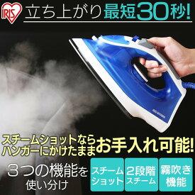 アイロン スチーム SIR-01Aスチームアイロン アイリスオー アイリスオーヤマ 家庭用 便利 スチーム 霧吹き 簡単 【予約】