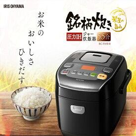 米屋の旨み 銘柄炊き 圧力IHジャー炊飯器 5.5合 RC-PA50-B ブラック アイリスオーヤマ あす楽 [公式ショップ限定保証]