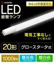 直管LEDランプ 20形 LDG20T・D・9/10E 昼光色 LDG20T・N・9/10E 昼白色 LED 電気 照明 ランプ ライト 明かり 直管 蛍…