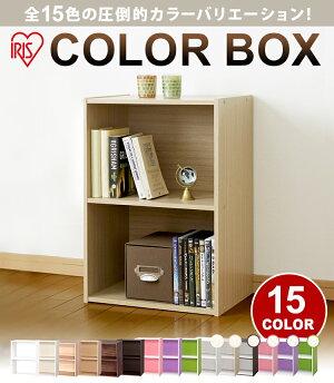カラーボックスCBボックス2段CX-2アイリスオーヤマ収納家具収納棚収納ラック本棚おしゃれ限定数量超特価