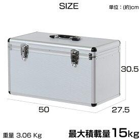ソリッドケース(大容量タイプ) SLC-50T シルバー(アタッシェケース/アイリスオーヤマ)
