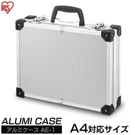 アルミケース AE-1 シルバー(アタッシェケース/アイリスオーヤマ)