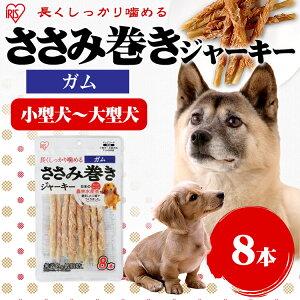 ささみ巻きジャーキーガム 8本 P-IJ-GMN8 犬用 ドッグフード おやつ ペットフード 鶏肉 イヌ いぬ 犬 ペット 犬用品 アイリスオーヤマ