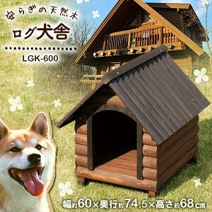 犬小屋 屋外用 ログハウス LGK-600中型犬 木製 ログ犬舎 アイリスオーヤマ