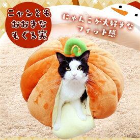 【在庫処分】犬 猫 ベッド ペット ニャンともおおきなもぐる実 かぼちゃ ペッツルート (D) スイーツ 秋冬 あったか かわいい[out]