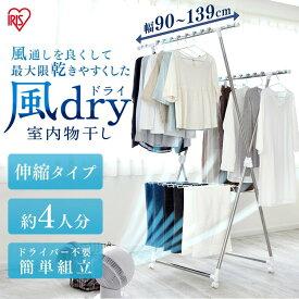 風ドライ室内物干し KDM-8514X新生活 新居 室内 物干し 洗濯 干し 室内物干し アイリスオーヤマ あす楽
