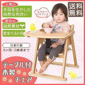 テーブル付き ベビーチェア ナチュラル ベビー チェア 椅子 天然木 椅子 いす 子供用 ベビー おしゃれ 人気 キッズ 木製 ローチェア チェア 【D】