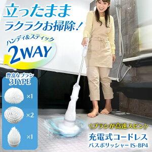 バスポリッシャー 充電式バスポリッシャー ホワイト IS-BP4お風呂掃除 タイル掃除 浴槽磨き コードレス 掃除ブラシ バスブラシ 電動掃除ブラシ 掃除用品 掃除 ブラシ 浴室 快適 壁 トイレ 洗
