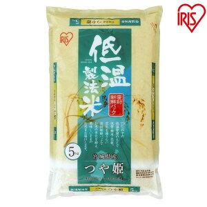 米 低温製法米 つや姫 宮城県産 5kg×2 アイリスオーヤマ