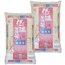 米 無洗米 低温製法米 あきたこまち 秋田県産 10kg(5kg×2)アイリスオーヤマ【予約】