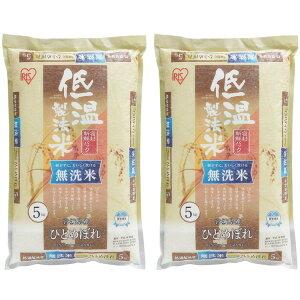 米 無洗米 低温製法米 ひとめぼれ 宮城県産 10kg(5kg×2)アイリスオーヤマ
