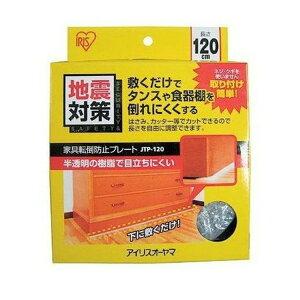 家具転倒防止プレート(1枚入り) JTP-120