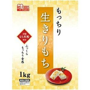 【2個セット】もっちり生きりもち 切り餅 1kg アイリスオーヤマ お正月 元旦 餅 モチ 切りもち