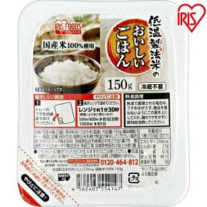 [ポイント10倍!]パックご飯 米 お米 低温製法米のおいしいごはん 150g×10パック アイリスオーヤマ 低温製法米のおいしいごはん150g パック米 パックご飯 パックごはん レトルトごはん ご飯 国