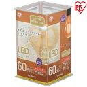 【5日18時から6時間限定P10】LEDフィラメント電球 レトロ風琥珀調ガラス製 LED電球 60形相当 キャンドル色 LDA7C-G-FK アイリスオーヤマ