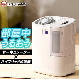 サーキュレーター加湿器 HCK-5519 扇風機 空気循環 ウィルス 風邪 潤い 喉 のど 加湿 アイリスオーヤマ あす楽