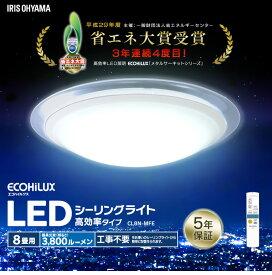 [クーポン利用で10%OFF]LEDシーリングライト 天井照明 電気 おしゃれ 高効率タイプ 8畳 CL8N-MFE アイリスオーヤマ [公式ショップ限定保証][iriscoupon]