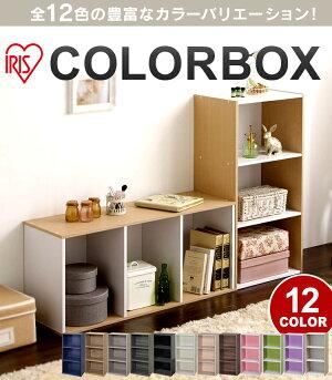 カラーボックスCBボックス3段CX-3アイリスオーヤマ収納家具収納棚収納ラック本棚おしゃれ限定数量超特価