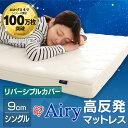 エアリーマットレス 9cm シングル HG90-S マットレス ベッドマットレス エアロキューブ エアリー 通気性 清潔 ニット …