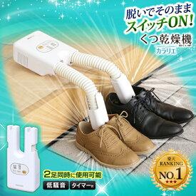 [安心延長保証対象]靴乾燥機 くつ乾燥機 カラリエ SD-C1-WP アイリスオーヤマ シューズ乾燥機 シューズドライヤー コンパクト ダブルノズル ホース