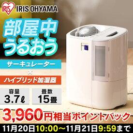 【20%ポイントバック】加湿器 サーキュレーター加湿器 HCK-5519 扇風機 空気循環 ウィルス 風邪 潤い 喉 のど 加湿 アイリスオーヤマ あす楽
