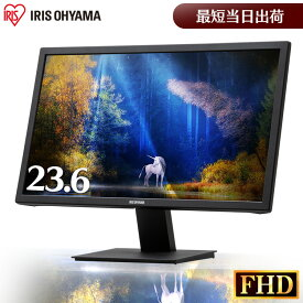 [安心延長保証対象]液晶ディスプレイ 23.6インチ ブラック ILD-A23FHD-B 送料無料 液晶ディスプレイ 液晶モニター 高解像度 ブルーライト 軽減 フルHD FullHD ゲーム 映像 壁掛け アイリスオーヤマ〈re-〉
