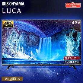 [安心延長保証対象]LUCA 4K対応液晶テレビ 43インチ LT-43B620 送料無料 地デジ BS CS 4K テレビ 液晶テレビ 液晶 ベゼルレス アイリスオーヤマ
