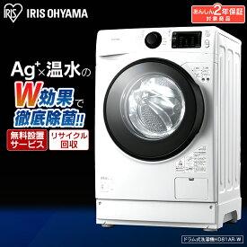 ドラム式洗濯機 8.0kg ホワイト HD81AR-W 送料無料 ドラム式洗濯機 洗濯機 ドラム式 銀イオン Ag+ 温水 全自動 部屋干し タイマー 衣類 洗濯 ランドリー ドラム式 温水洗浄 温水コース なるほど家電 白物家電 アイリスオーヤマ【K】