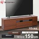 テレビ台 ローボード テレビ台 150 ボックステレビ台 BTS-GD150UK木製テレビ台 テレビ台 アッパータイプ テレビボード…