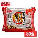 低温製法米のおいしいごはん 150g×80食 送料無料 パック米 パックご飯 パックごはん レトルトごはん ご飯 国産米 ア…