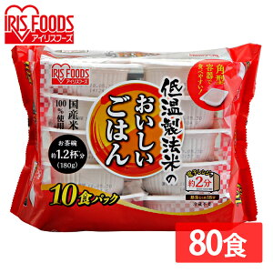 低温製法米のおいしいごはん 180g×80食 送料無料  パック米 パックご飯 パックごはん レトルトごはん ご飯 国産米  アイリスオーヤマ