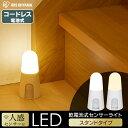 乾電池式LEDセンサーライト スタンドタイプ BSL40S 昼白色 電球色 灯り LEDライト 人感ライト 電池式 節電 おすすめ …