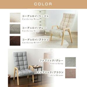 チェアリクライニング1人掛けソファ椅子姿勢木製ウッドアームチェア肘付きLサイズリクライニングチェアWAC-Lアイリスオーヤマ
