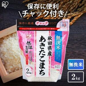 米 お米 美味しい 低温製法米 無洗米 秋田県産あきたこまち チャック付き 2kg アイリスオーヤマ 白米 ご飯