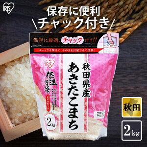 米 お米 美味しい 低温製法米 あきたこまち 秋田県産あきたこまち チャック付き 2kg アイリスオーヤマ