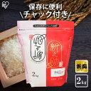 低温製法米 新潟県産 新之助 2kg 米 お米 コメ kome ライス rice ごはん ご飯 白飯 しろめし 白米 はくまい ブランド米 ぶらんどまい 銘柄米 厳選米 一等米 精米 低温製法 低温