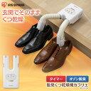 [安心延長保証対象]脱臭くつ乾燥機 カラリエ ホワイト SD-C2-W 送料無料 靴 乾燥機 脱臭 カラリエ 靴乾燥機 くつ乾燥…