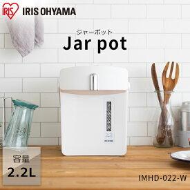 [安心延長保証対象]ジャーポット 2.2L メカ式 ホワイト IMHD-022-W 送料無料 電気ポット 湯沸かし おしゃれ スタイリッシュ アイリスオーヤマ