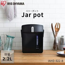 ジャーポット 2.2L マイコン式 ブラック IAHD-022-B 送料無料 電気ポット 湯沸かし おしゃれ スタイリッシュ アイリスオーヤマ あす楽