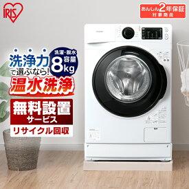 【ポイント10倍】ドラム式洗濯機 8.0kg ホワイト FL81R-W 送料無料 ドラム式洗濯機 洗濯機 ドラム式 温水 全自動 部屋干し タイマー 衣類 洗濯 ランドリー ドラム式 温水洗浄 温水コース なるほど家電 白物家電 アイリスオーヤマ[irispoint]