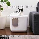 散らかりにくい猫トイレ キューブ型 ホワイト CCLB-500 送料無料 猫用トイレ 猫トイレ 猫 ねこ ネコ ペット ネコトイ…