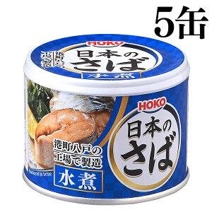 【5個セット】サバ缶 水煮 味噌煮 梅しそ 190g サバ缶 缶詰 かんづめ さば缶 サバ さば 国産 缶詰 保存食 非常食 備蓄