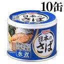 【10個セット】サバ缶 日本のさば 水煮 味噌煮 梅しそ190g サバ缶 さば缶 サバ さば 国産 にほんのさば にほん sabaka…