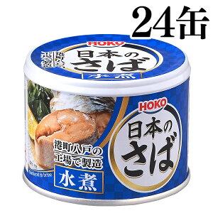 【24個セット】サバ缶 水煮 味噌煮 梅しそ 190g 送料無料 サバ缶 缶詰 かんづめ さば缶 サバ さば 国産 缶詰 保存食 非常食 備蓄