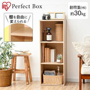 収納ボックスボックス収納収納棚棚カラーボックス高さ調節ボックス家具ボックスパーフェクトボックスPB-3オフホワイトフレンチオークブラウンオークアイリスオーヤマ